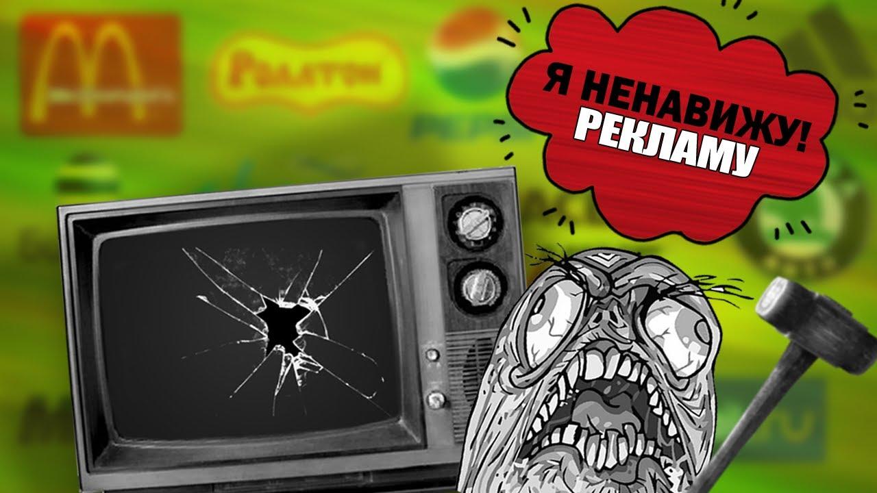 Ненавижу вас, рекламодатели 1-го телеканала!