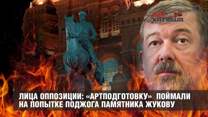 Лица оппозиции: «Артподготовку» поймали на попытке поджога памятника Жукову возле Кремля