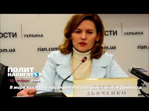 В Киеве осознали, что в мире никто не признает Россию «оккупантом Донбасса»
