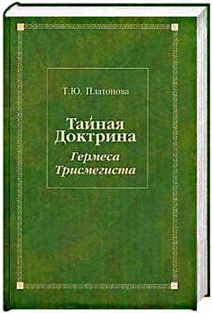 Тайная Доктрина Гермеса Трисмегиста. Комментарии 3.