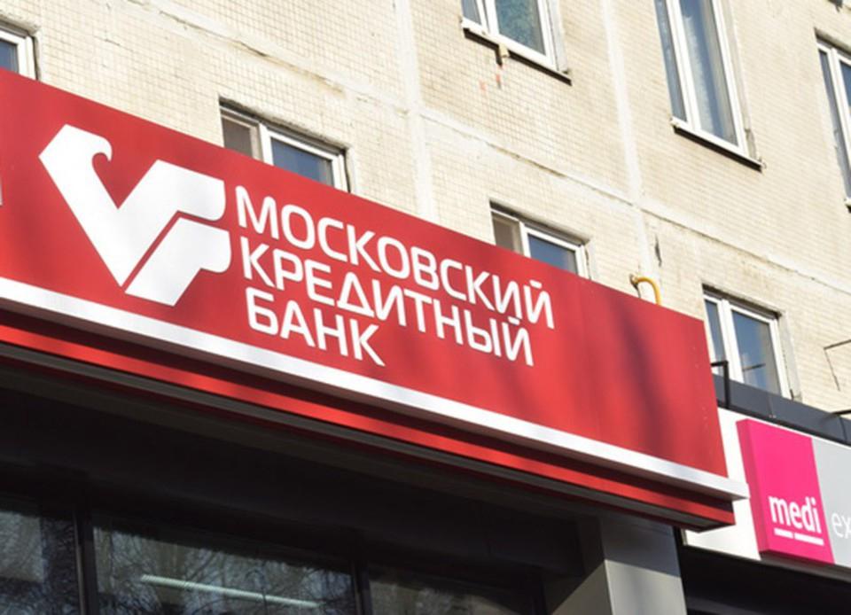 Московский Кредитный банк за…