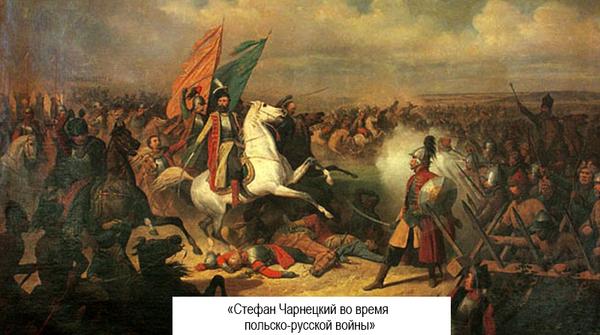 Россия против Польши: история противостояния
