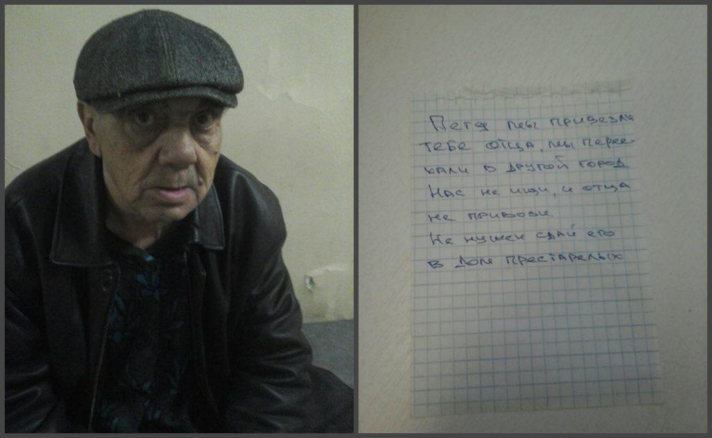 «Сдай в дом престарелых». Дети бросили старика-отца с запиской в кармане