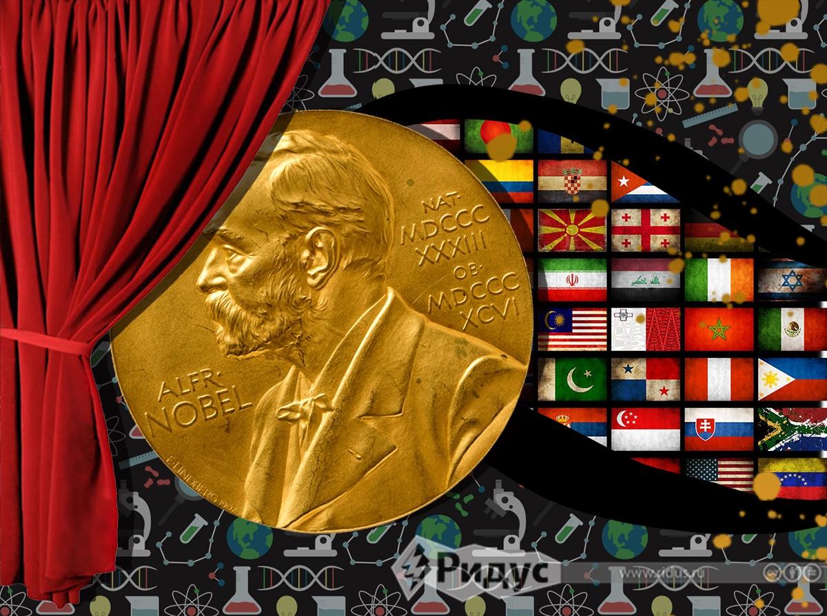 Почему российским ученым не дают Нобелевскую премию