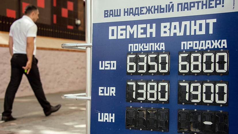 «Валютная гонка»: курс долла…
