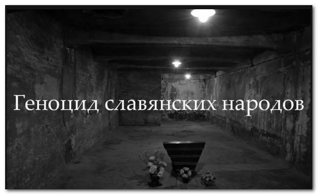 Заговор против славян… Существует он, или не существует?