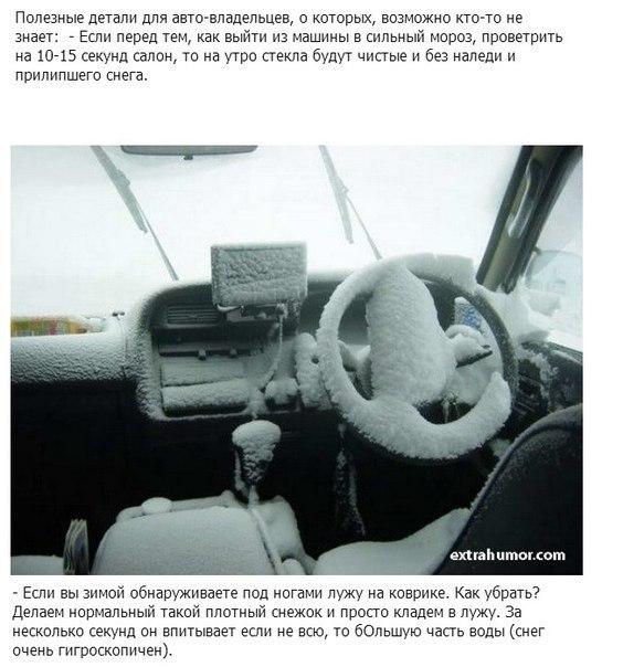 Полезные советы автомобилисту31