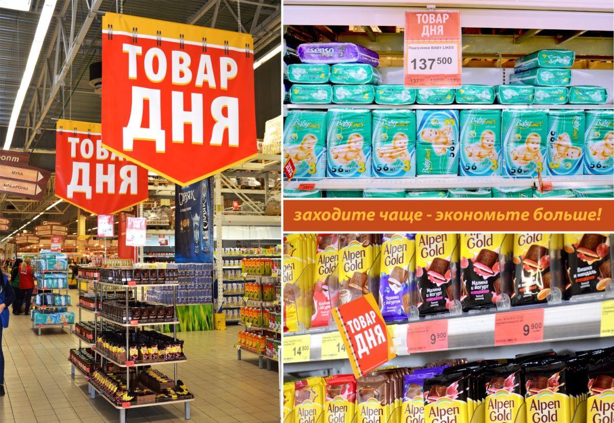 Опасайтесь желтых ценников. Вся правда об акциях в супермаркетах