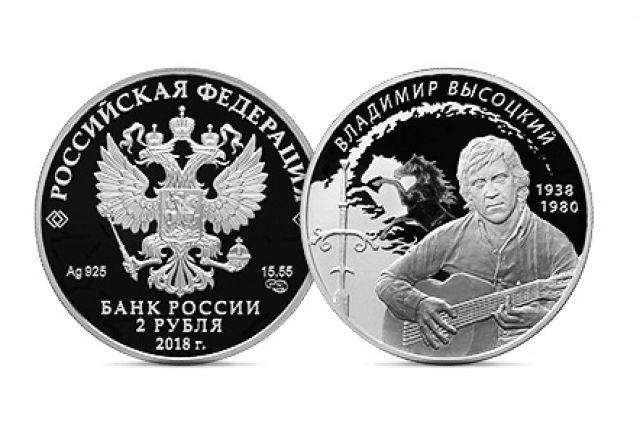 Банк России выпустил монету к юбилею Высоцкого