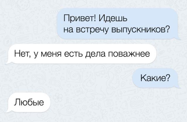 Забавные СМС-переписки с нео…