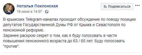 Новый День: Севастопольский блогер: Поклонскую могут закошмарить за противодействие пенсионной реформе