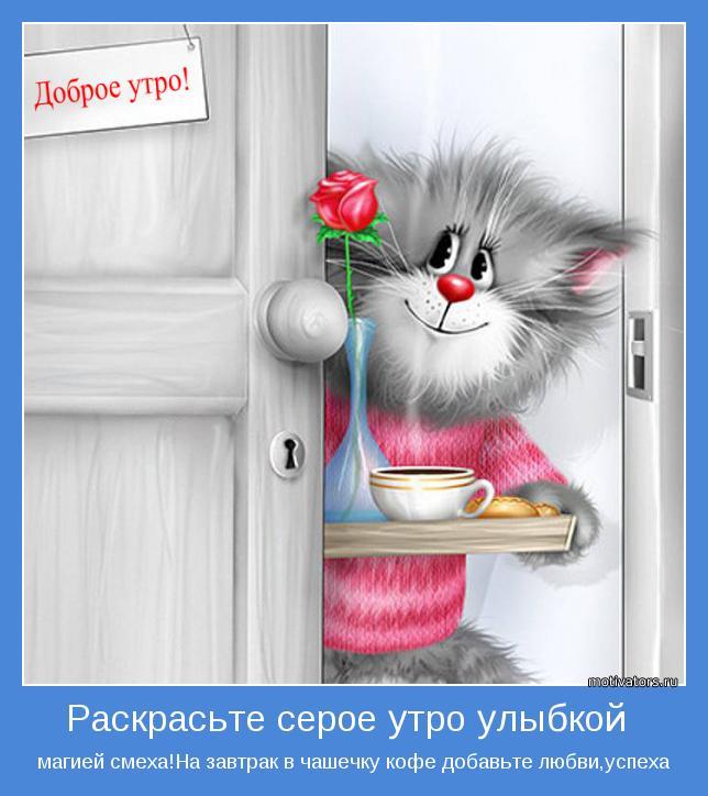 Раскрасьте серое утро улыбкой