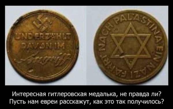 О тесной связи нацизма с сионизмом
