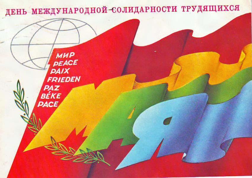 """Наталия Витренко: """"Первомай – это День солидарности революционного пролетариата, а не праздник для отупевших рабов"""""""