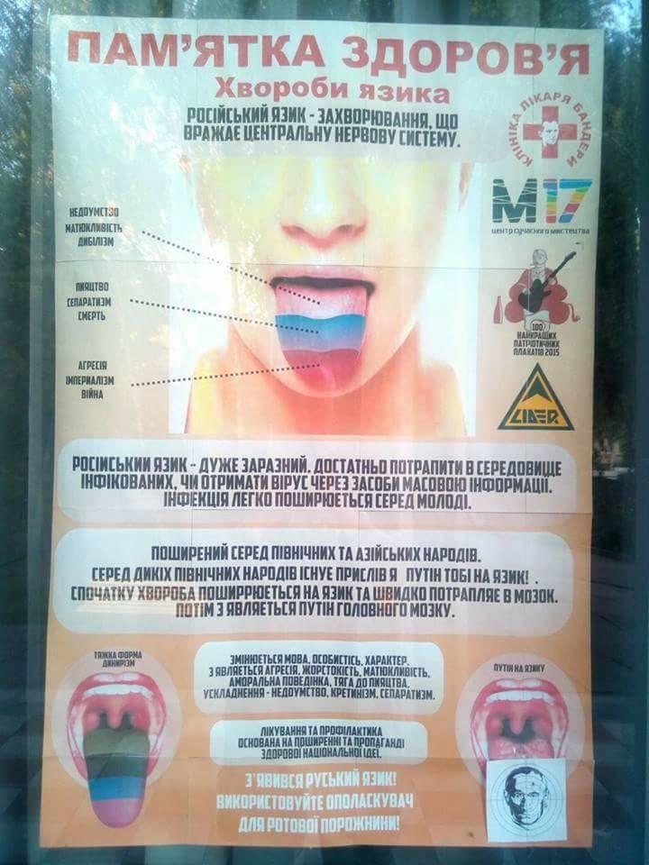 На Украине появились плакаты, где русский язык сравнили с заразной инфекцией