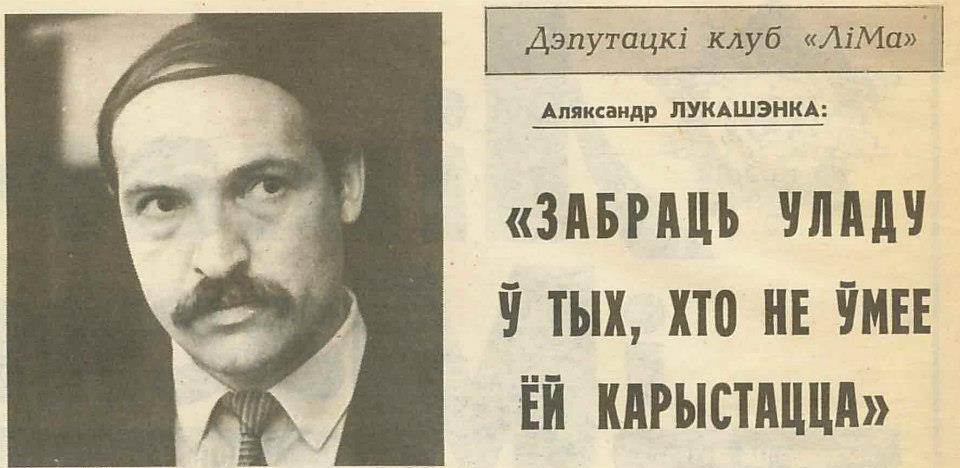 Дружба с Лукашенко: всё боле…