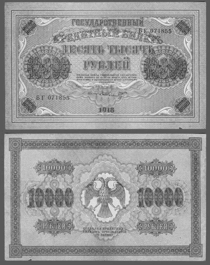 Государственный кредитный билет 10 000 рублей образца 1918 г.
