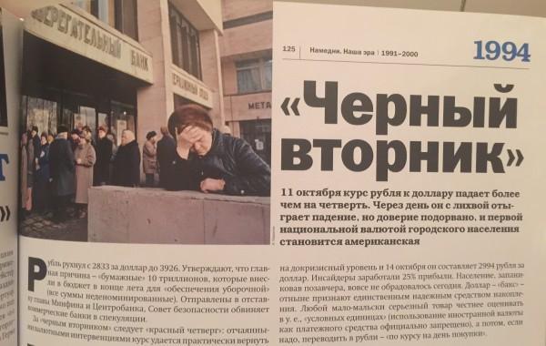24 года назад в России произошло обвальное падение рубля
