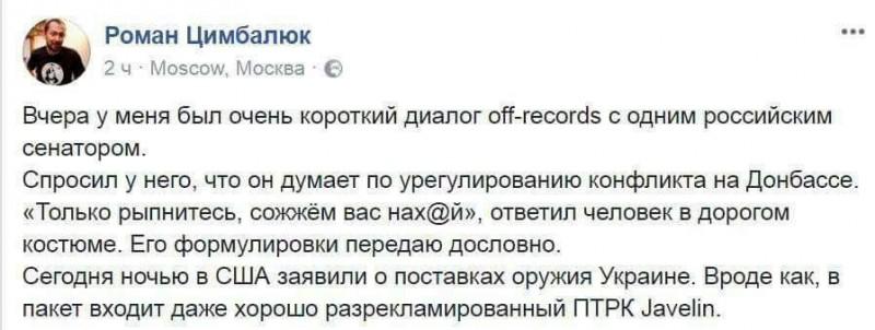 Цимбалюку рассказали по секрету, что будет с Украиной