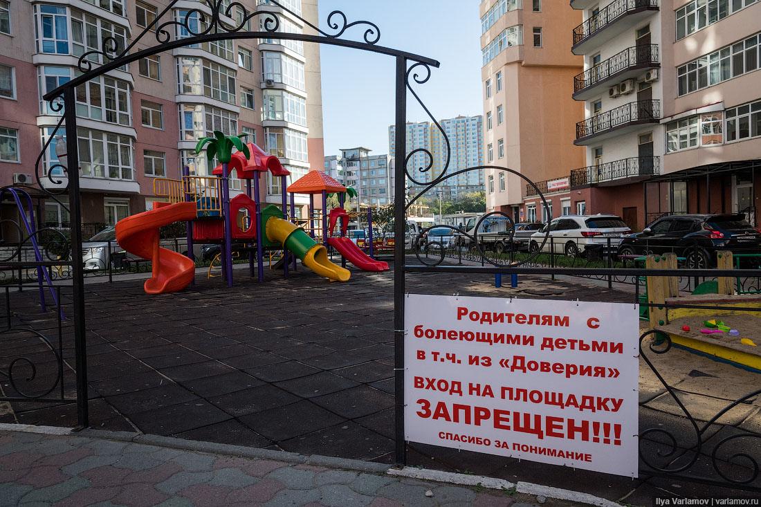 Табличка на детской площадке: вход больным детям ЗАПРЕЩЁН!