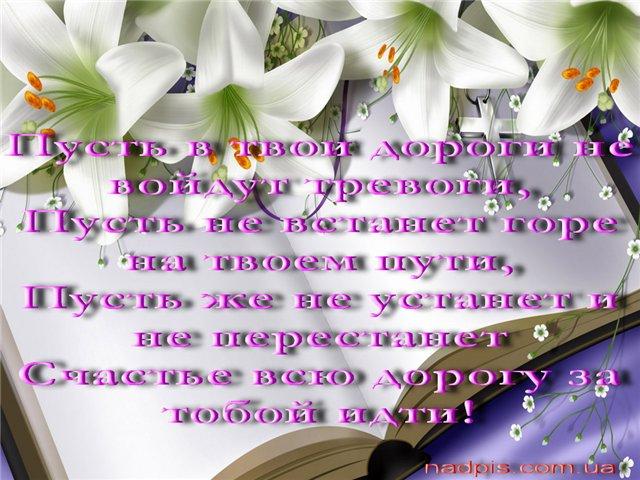 Поздравления для дочки лилия