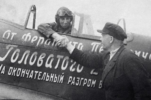 Пчеловод Ферапонт Головатый на свои деньги купил для фронта самолёт Як-3, 1944 г.