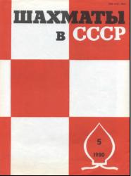 """Шахматы, конечно, вне политики.., но все же... шахматисты России - граждане своей страны. Или """"Шахматы в СССР"""""""