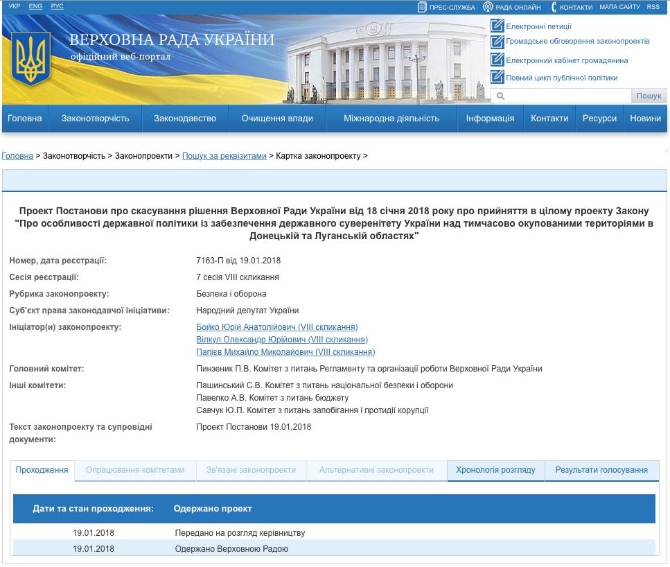 Рада Украины испугалась собственной наглости