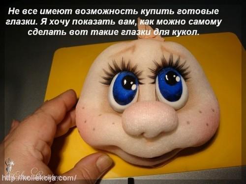 Глаза для кукол из пластики.