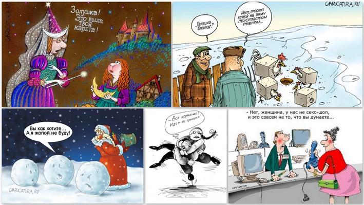 Карикатурки. 28 улыбалок :)