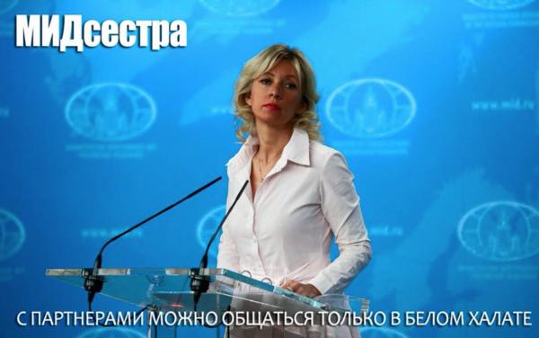 «МИДсестра на связи»: Фото официального представителя МИД взбудоражило пользователей рунета