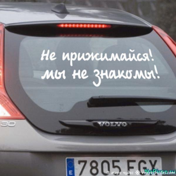 Так шутить над собой могут только женщины, имеющие автомобили