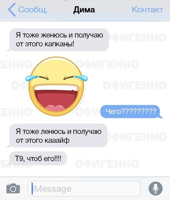 t9-rulit-13-smeshnyx-perepisok-blagodarya-avtozamene_001