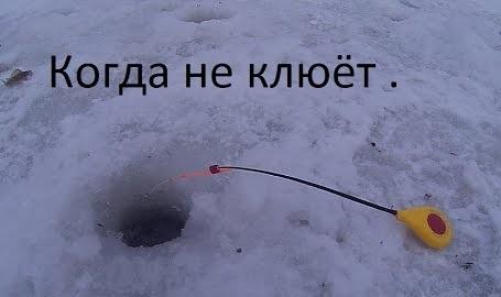 889. ПРинудительная ловля на Зимней рыбалке