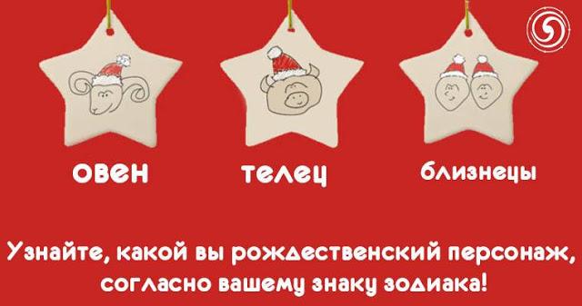 Узнайте, какой вы рождественский персонаж, согласно вашему знаку зодиака