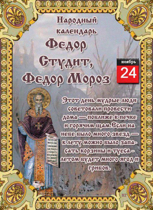 Молитва феодора Ñтудита