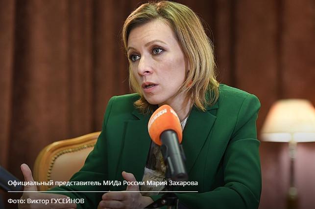 Захарова рассказала о беспределе американцев в российском консульстве
