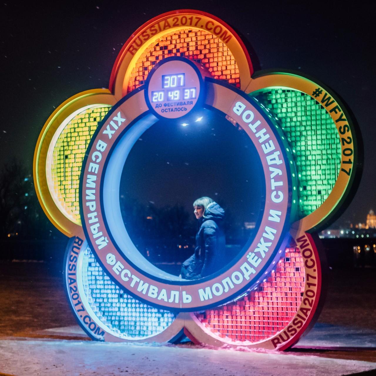 Всемирный фестиваль молодёжи в Сочи
