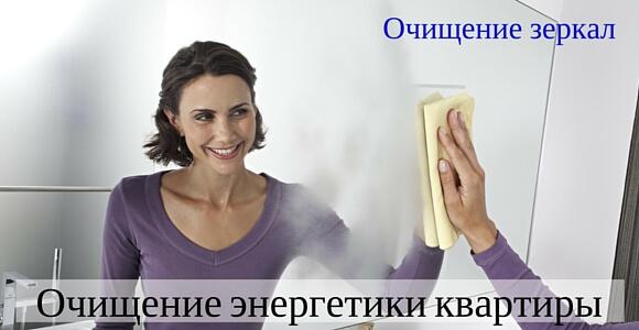 очищение энергетики квартиры от негатива. очищение зеркал.