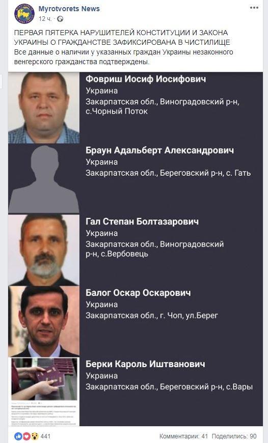 """Венгры на """"Миротворце"""""""
