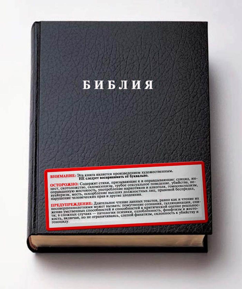Что говорит библия о сексе 17 фотография