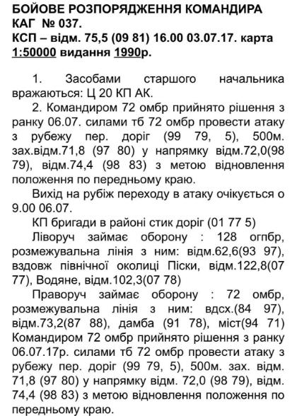 Майор укровермахта попался с документами
