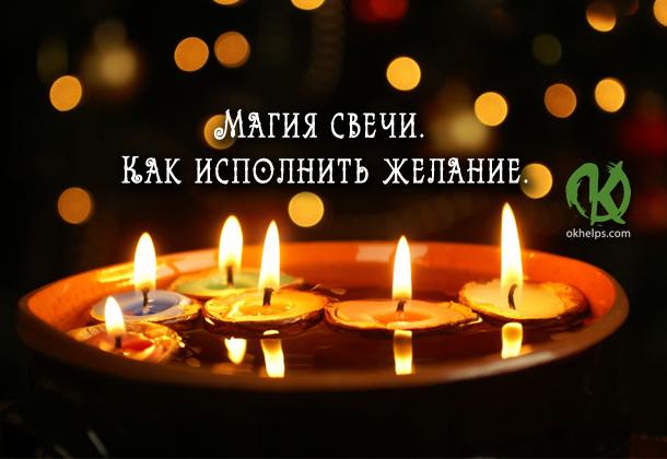 Магия свечи. Как исполнить желание.