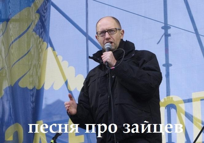 "Как Яценюк решает проблемы в Украине."" А нам все равно"""