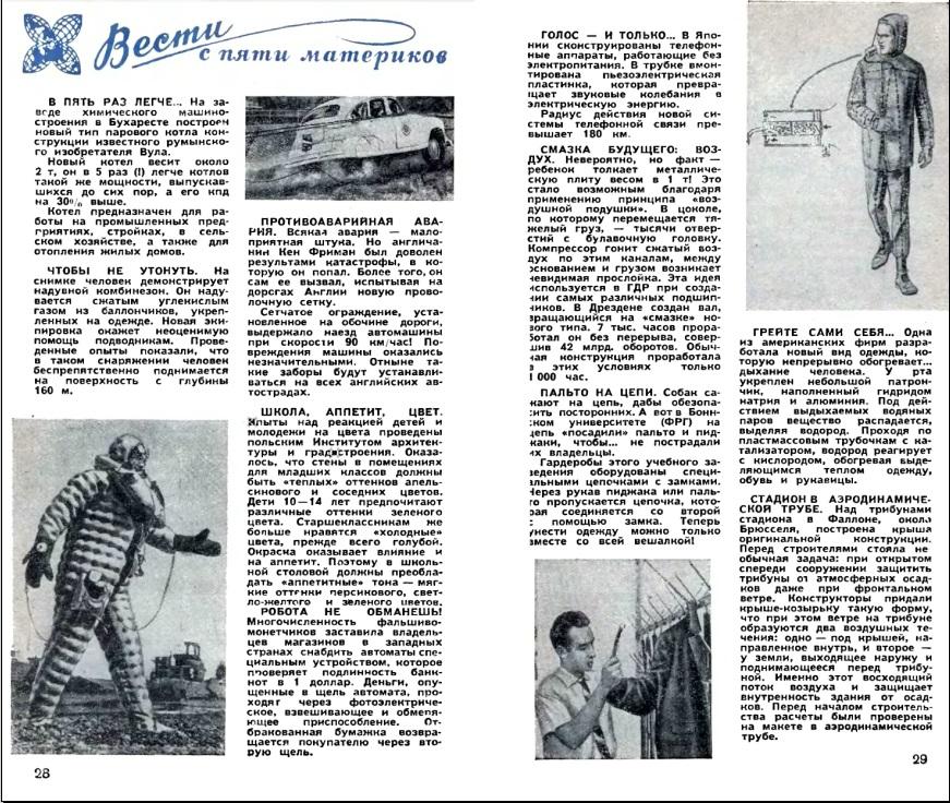 Этот день 50 лет назад. 14 марта 1963 года