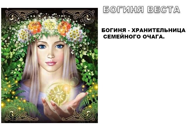 История Руси: кто мы? Вечная Дева римская богиня Веста