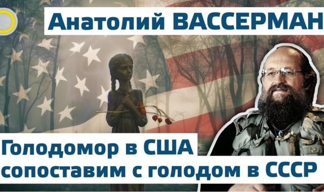 Голодомор в Европе и США