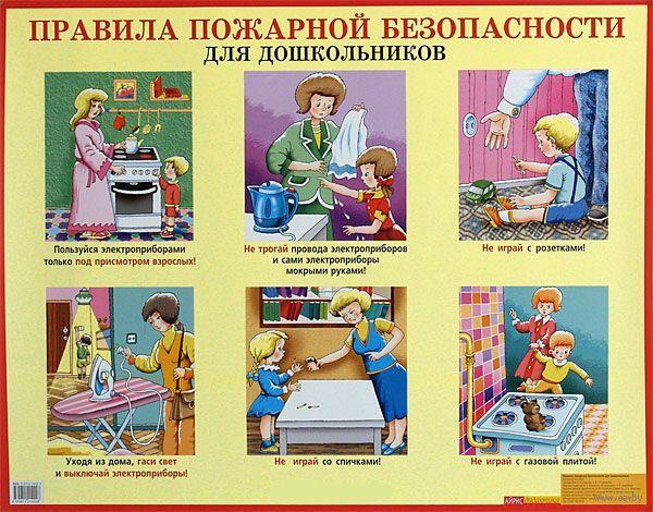 Правила для дошкольников