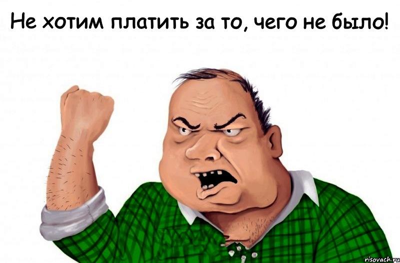 Астраханцы начинают писать требования к Эко Центру не начислять плату за неоказанные услуги