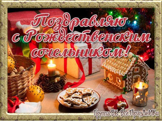 6 января 2018 года Рождественский сочельник: анимационные поздравления
